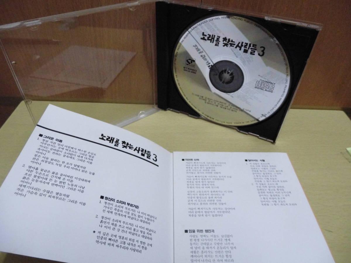 韓国盤 ノレルルチャンヌンサラムドゥル 3集 SRCD-3092_画像3