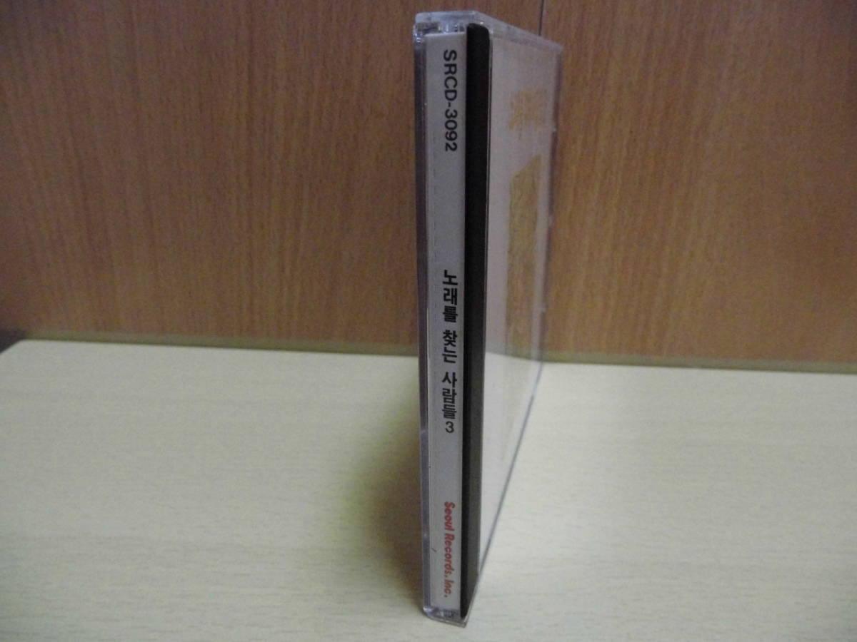 韓国盤 ノレルルチャンヌンサラムドゥル 3集 SRCD-3092_画像2