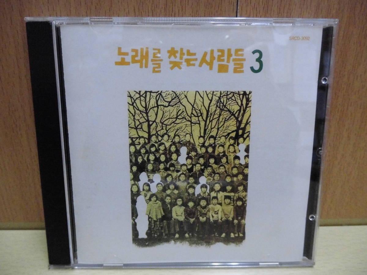 韓国盤 ノレルルチャンヌンサラムドゥル 3集 SRCD-3092_画像1