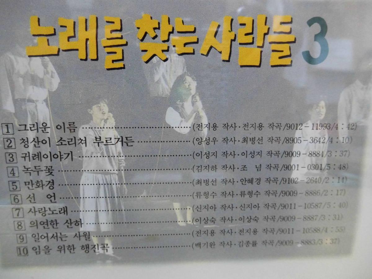 韓国盤 ノレルルチャンヌンサラムドゥル 3集 SRCD-3092_画像4