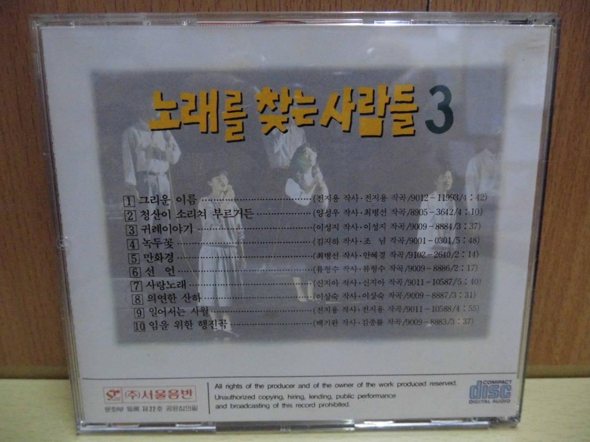 韓国盤 ノレルルチャンヌンサラムドゥル 3集 SRCD-3092_画像5