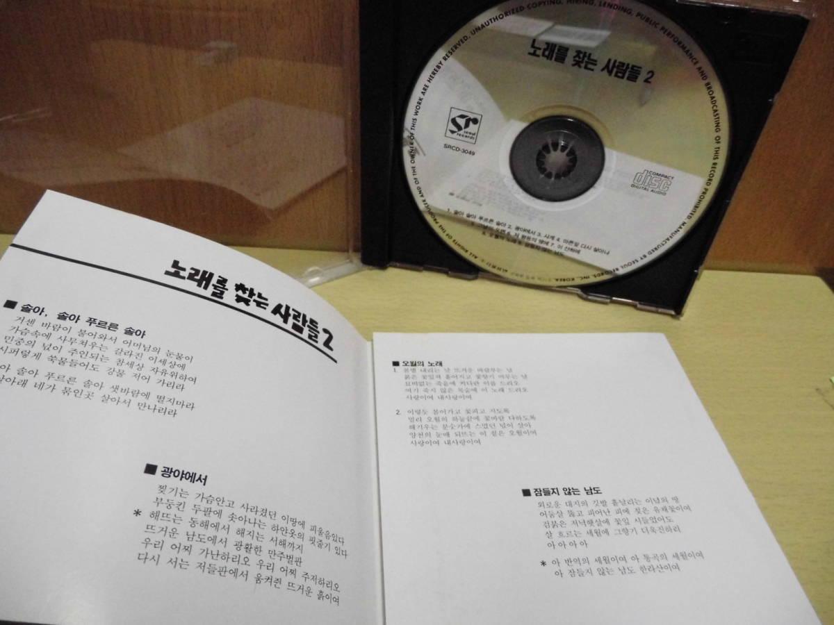 韓国盤 ノレルルチャンヌンサラムドゥル 2集 SRCD-3049_画像4