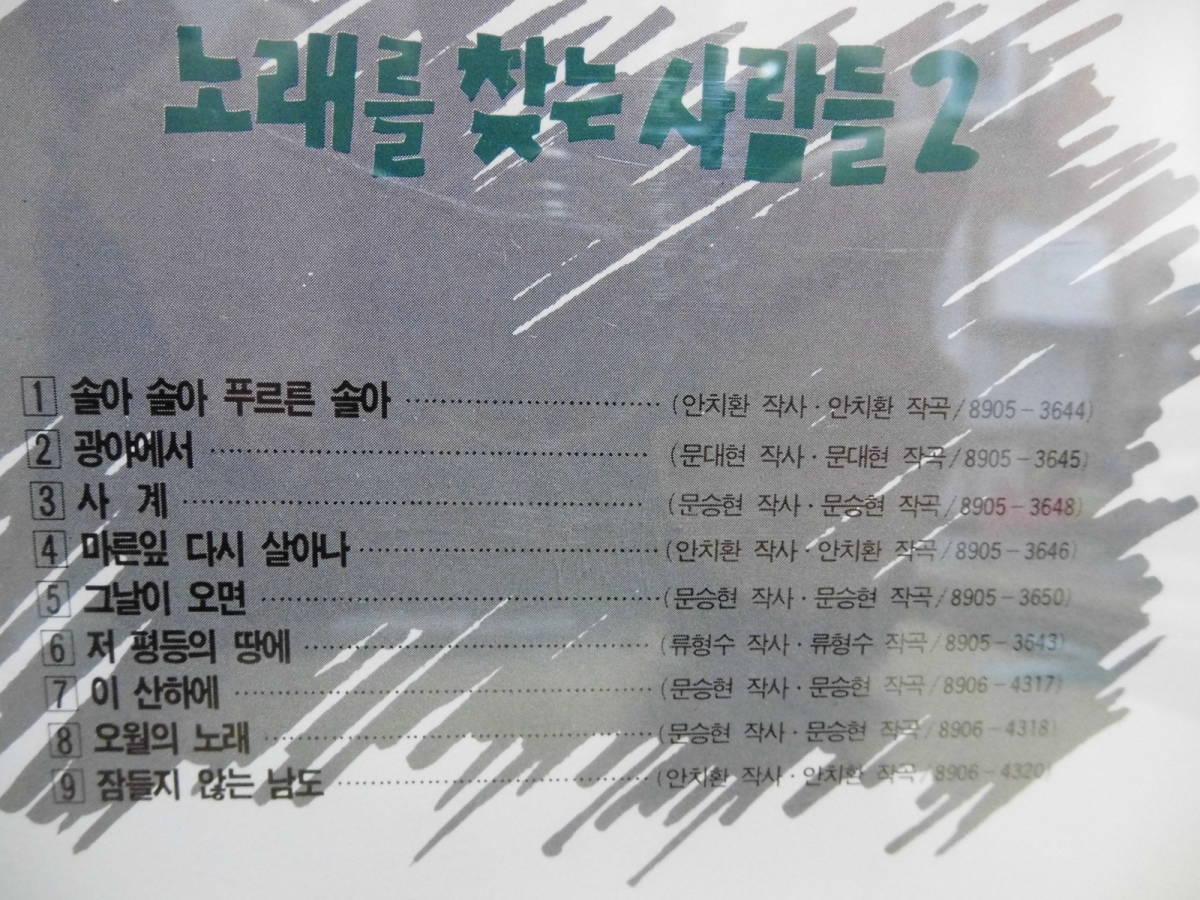 韓国盤 ノレルルチャンヌンサラムドゥル 2集 SRCD-3049_画像5