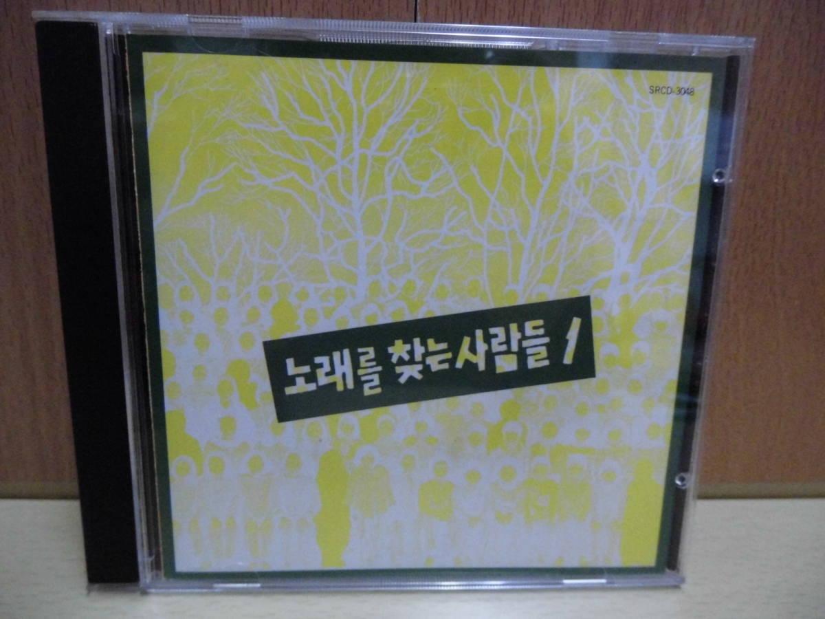 韓国盤 ノレルルチャンヌンサラムドゥル 1集 SRCD-3048_画像1