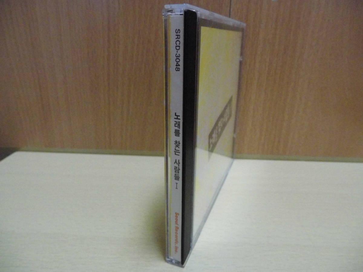 韓国盤 ノレルルチャンヌンサラムドゥル 1集 SRCD-3048_画像2