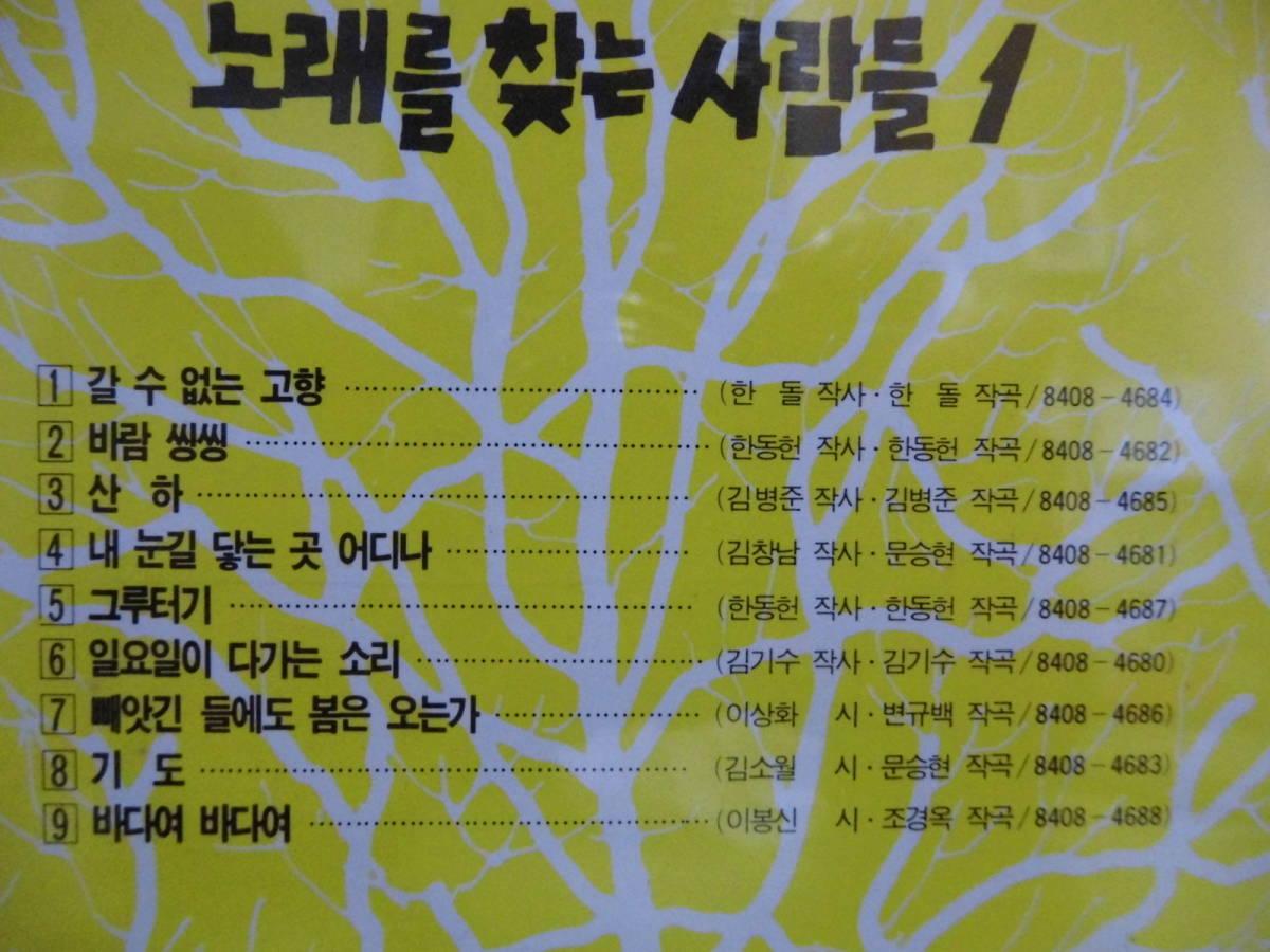 韓国盤 ノレルルチャンヌンサラムドゥル 1集 SRCD-3048_画像4