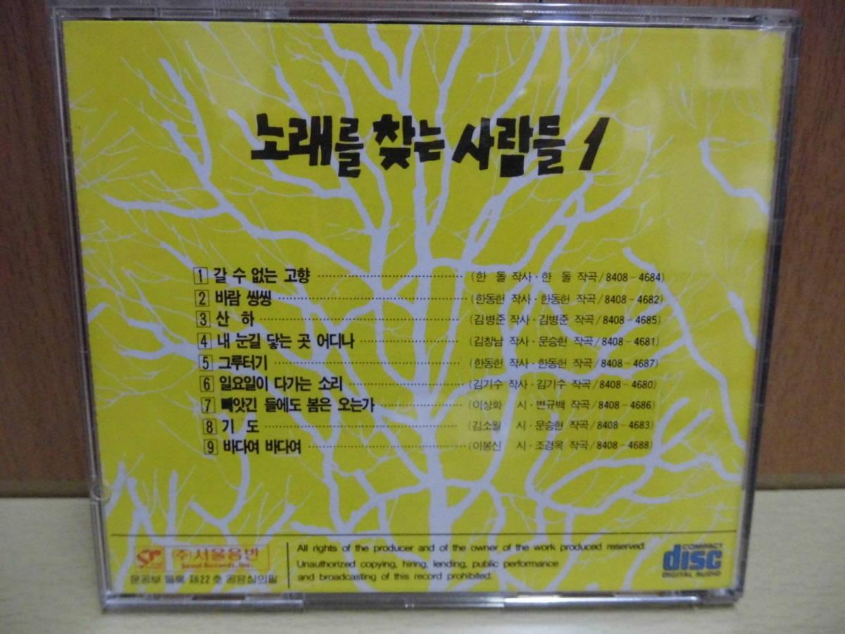 韓国盤 ノレルルチャンヌンサラムドゥル 1集 SRCD-3048_画像5