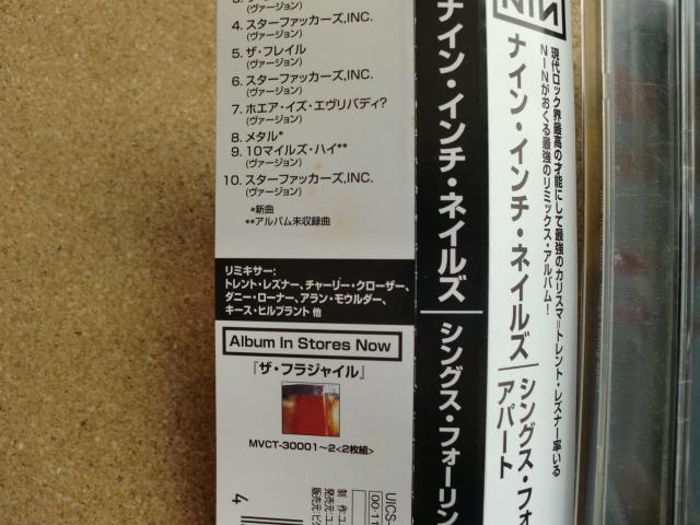 *ナイン・インチ・ネイルズ/シングス・フォーリング・アパート(UICS1008)(日本盤)_画像2