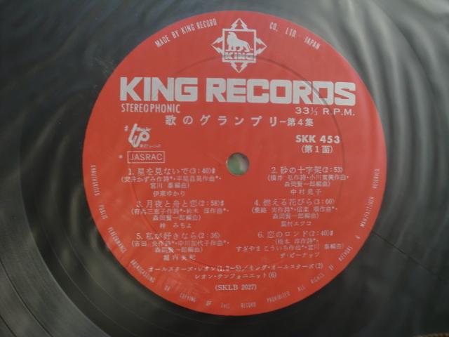*【LP】【V.A】歌のグランプリ VOL.4/伊東ゆかり、中村晃子、岸洋子 他(SKK453)(日本盤)_画像3