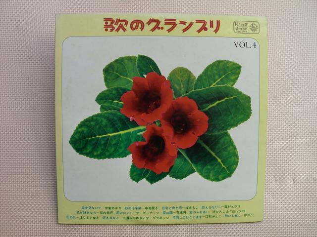 *【LP】【V.A】歌のグランプリ VOL.4/伊東ゆかり、中村晃子、岸洋子 他(SKK453)(日本盤)_画像1