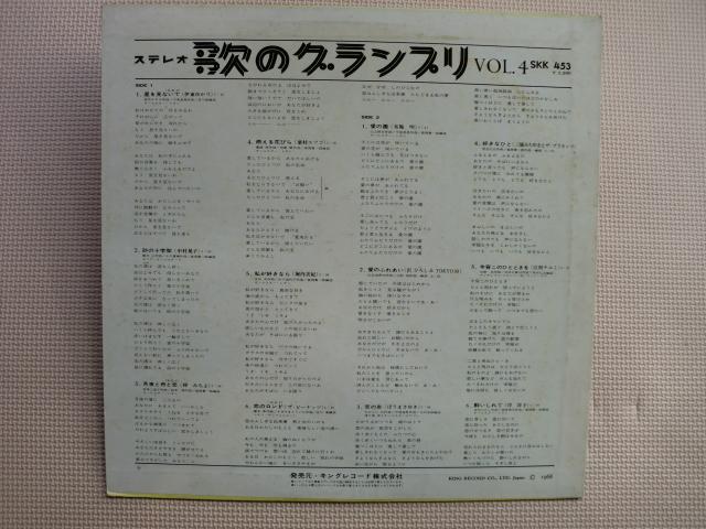 *【LP】【V.A】歌のグランプリ VOL.4/伊東ゆかり、中村晃子、岸洋子 他(SKK453)(日本盤)_画像4