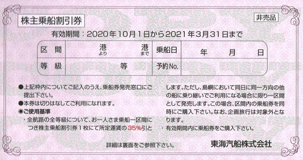 東海汽船 株主優待 35%株主乗船割引券 1枚 2020/10/1~2021/3/31【在庫:4】_画像1