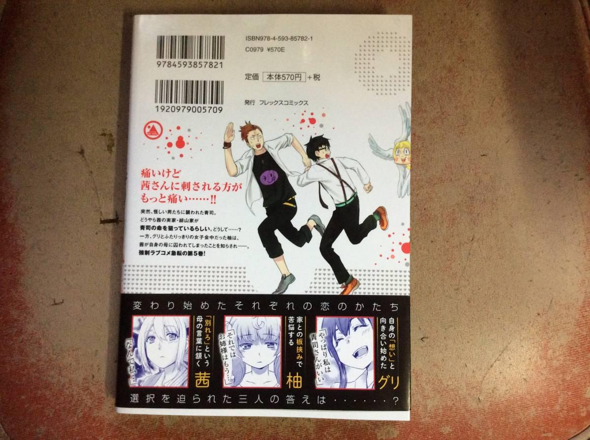 フレックスコミックス 恋愛暴君 5 三星めがね 帯付き 初版_画像2