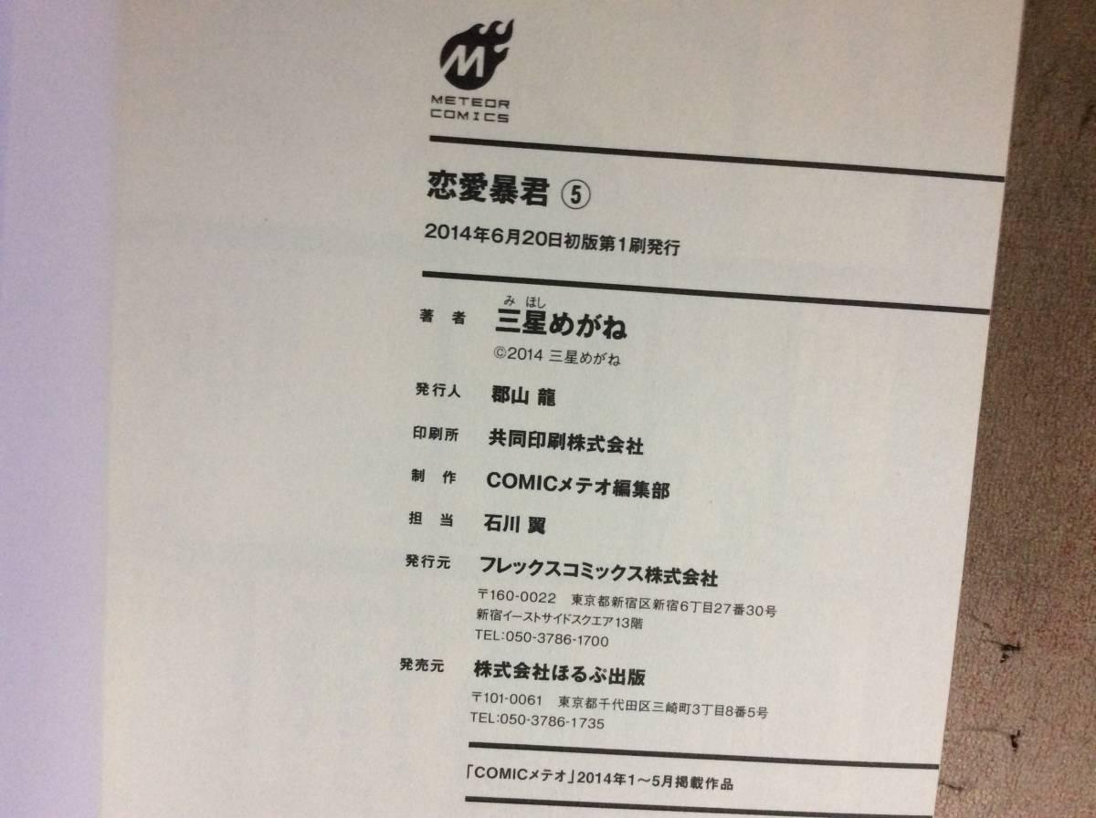 フレックスコミックス 恋愛暴君 5 三星めがね 帯付き 初版_画像4