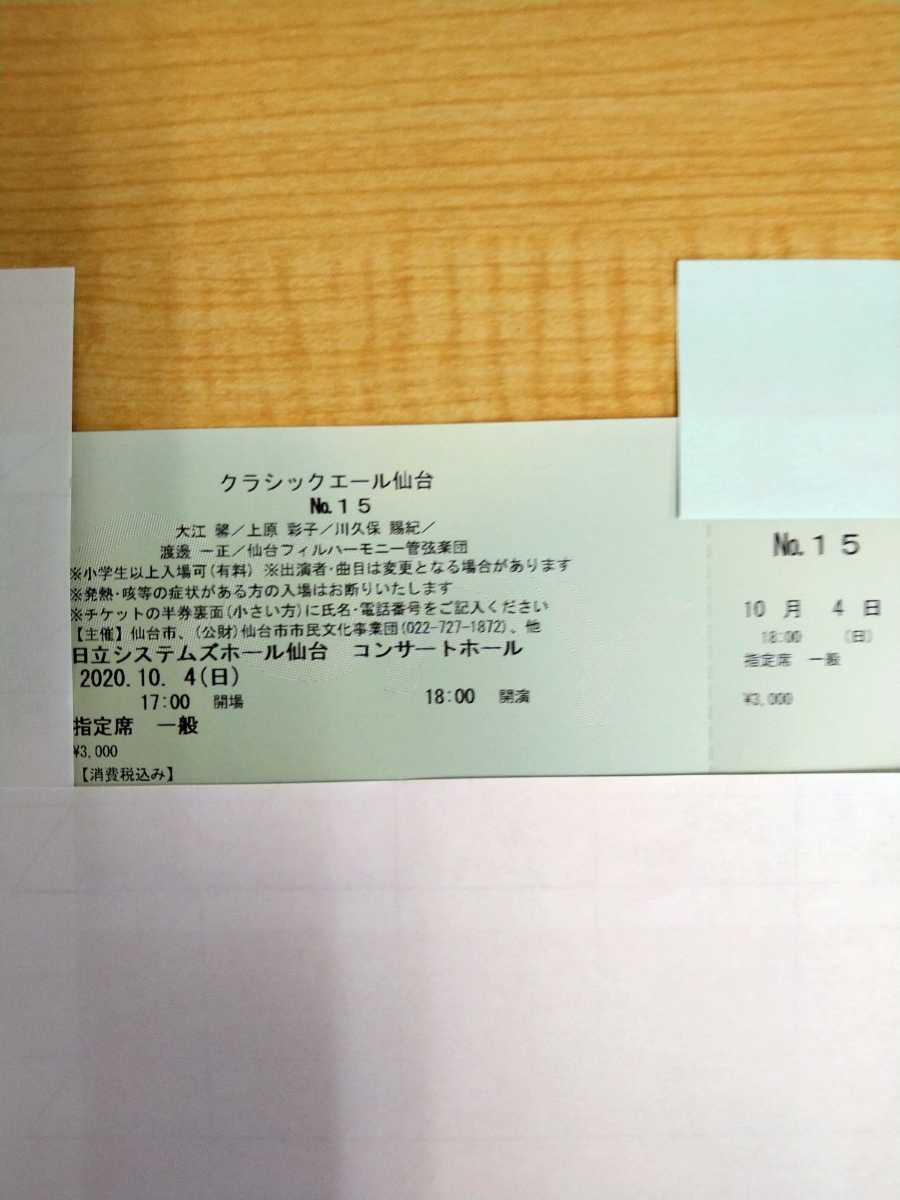 クラシックエール仙台 NO.15 10/4 18時開演 一般1枚_画像1