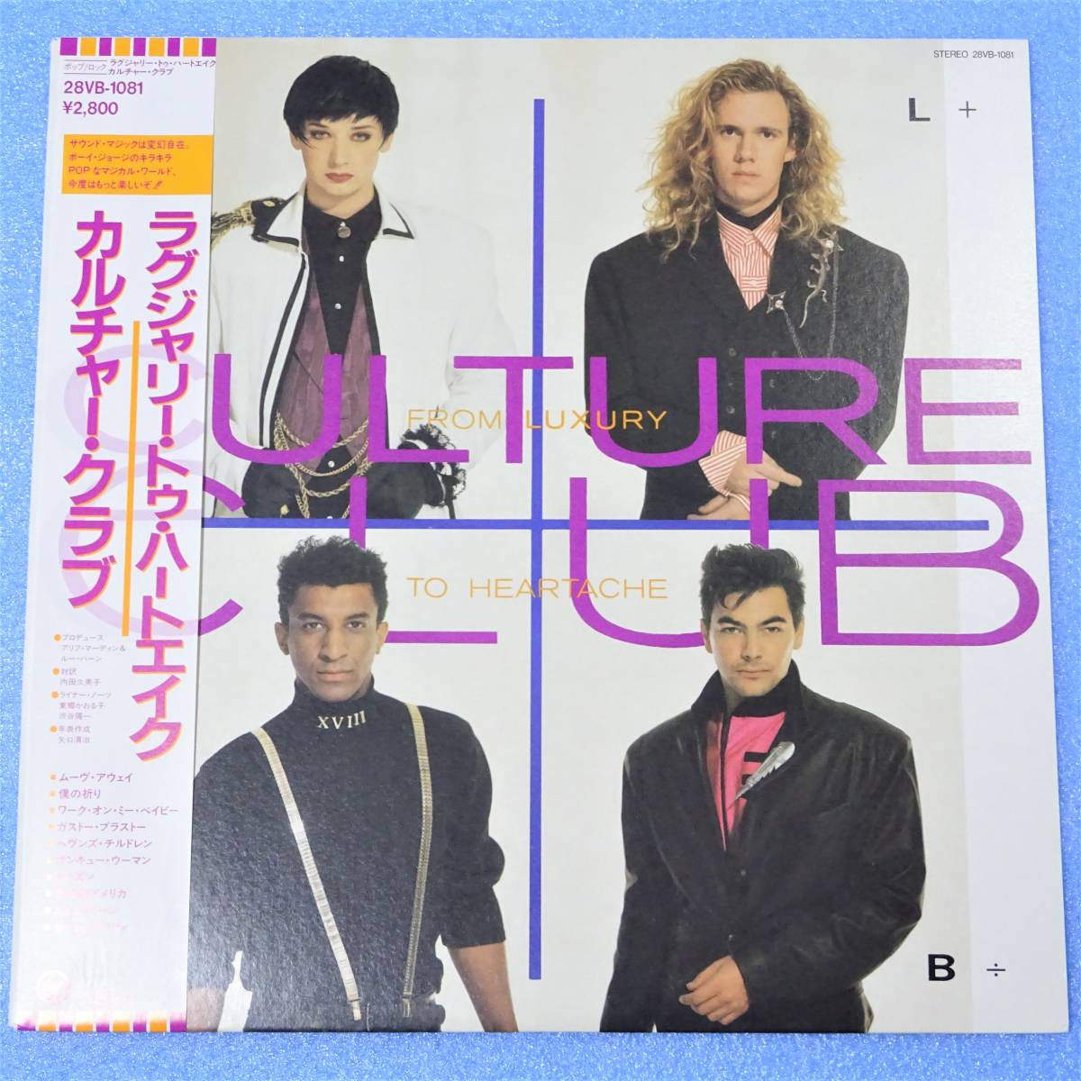 12' LP カルチャー・クラブ / ラグジャリー・トゥ・ハートエイク CULTURE CLUB / FROM LUXURY TO HEARTACHE 国内盤 1986年_画像1