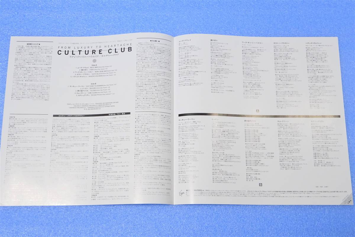 12' LP カルチャー・クラブ / ラグジャリー・トゥ・ハートエイク CULTURE CLUB / FROM LUXURY TO HEARTACHE 国内盤 1986年_画像3