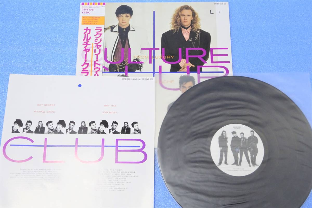 12' LP カルチャー・クラブ / ラグジャリー・トゥ・ハートエイク CULTURE CLUB / FROM LUXURY TO HEARTACHE 国内盤 1986年_画像5