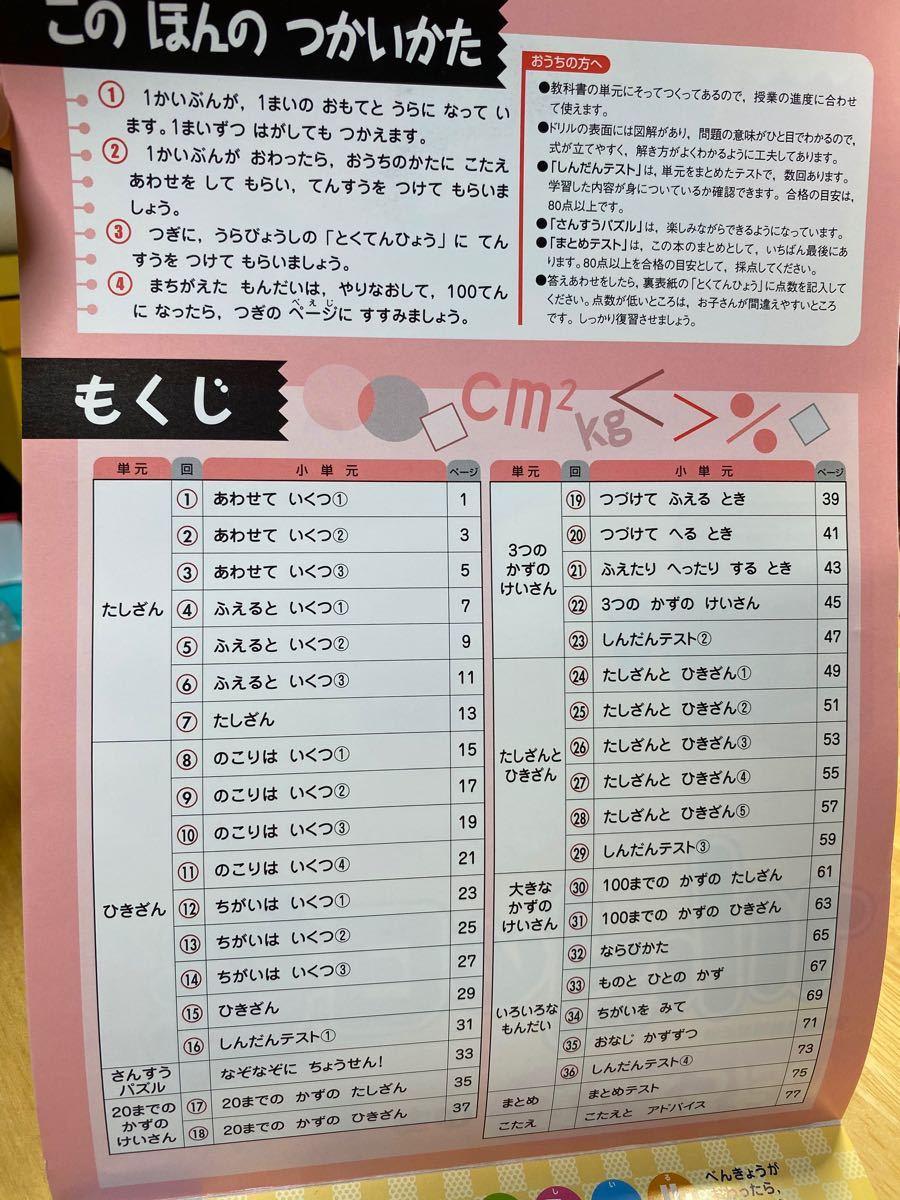 ☆小学1年生 ドリル☆   算数