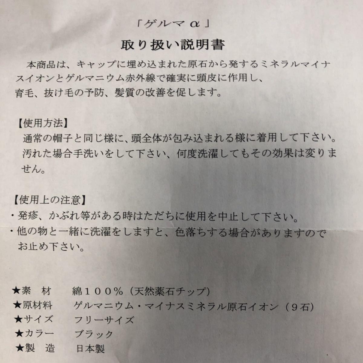 ゲルマα キャップ 抜け毛予防