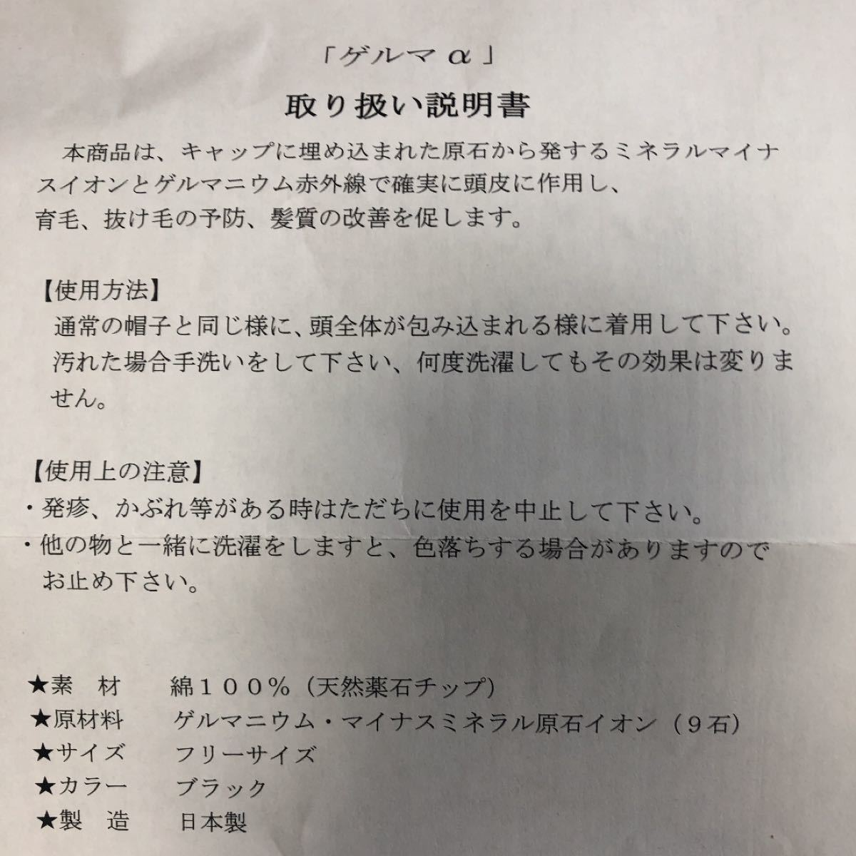 新品 ゲルマα 抜け毛予防 キャップ