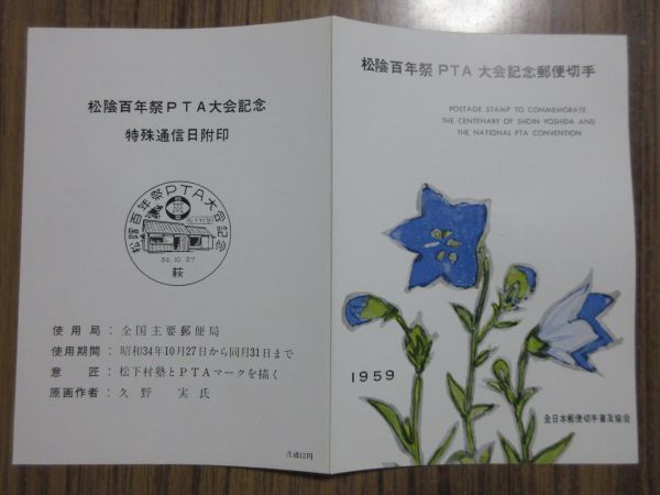 ●昭和30年代の全郵普切手解説書(昭和34年松陰100年)