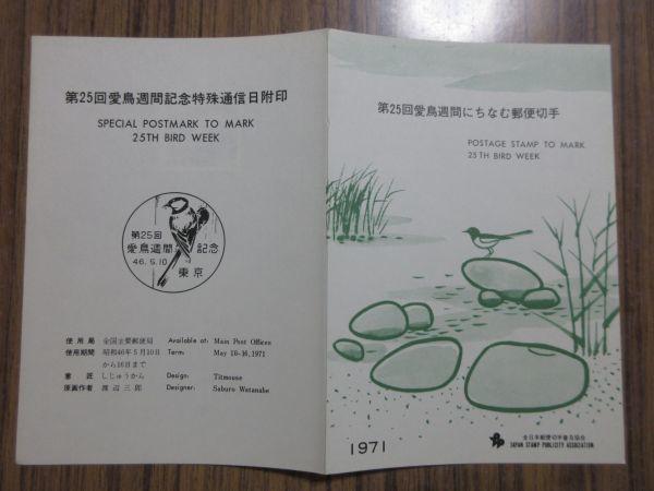 ●昭和40年代の全郵普切手解説書(昭和46年愛鳥週間)