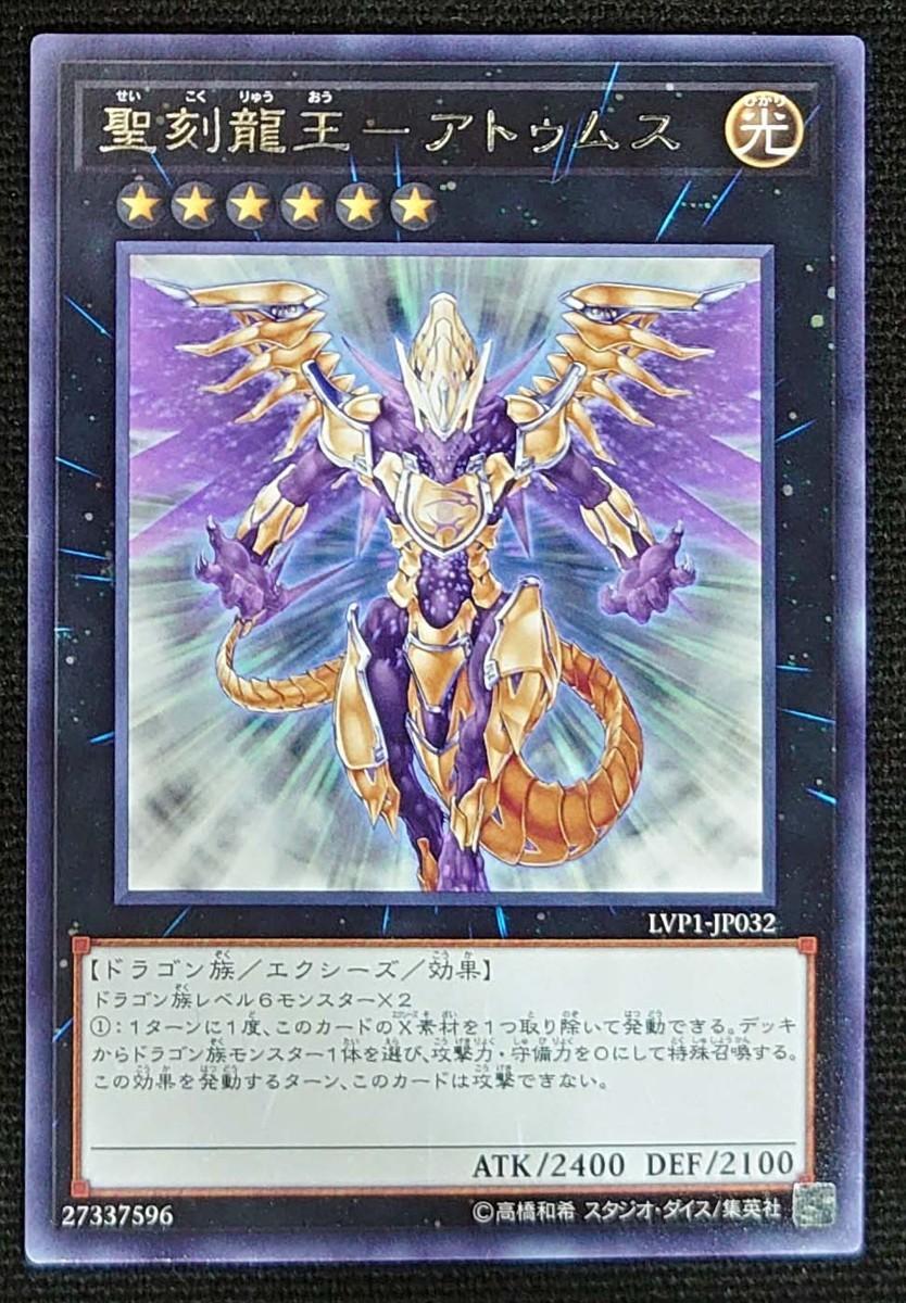【遊戯王】聖刻龍王-アトゥムス(字レア)LVP1-JP032_画像は出品同一品ですが現物ではありません