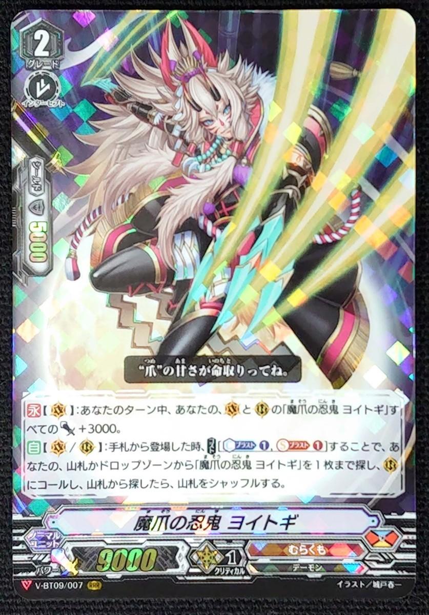 【ヴァンガード】魔爪の忍者 ヨイトギ(トリプルレア)V-BT09/007 RRR_画像は出品現物です。