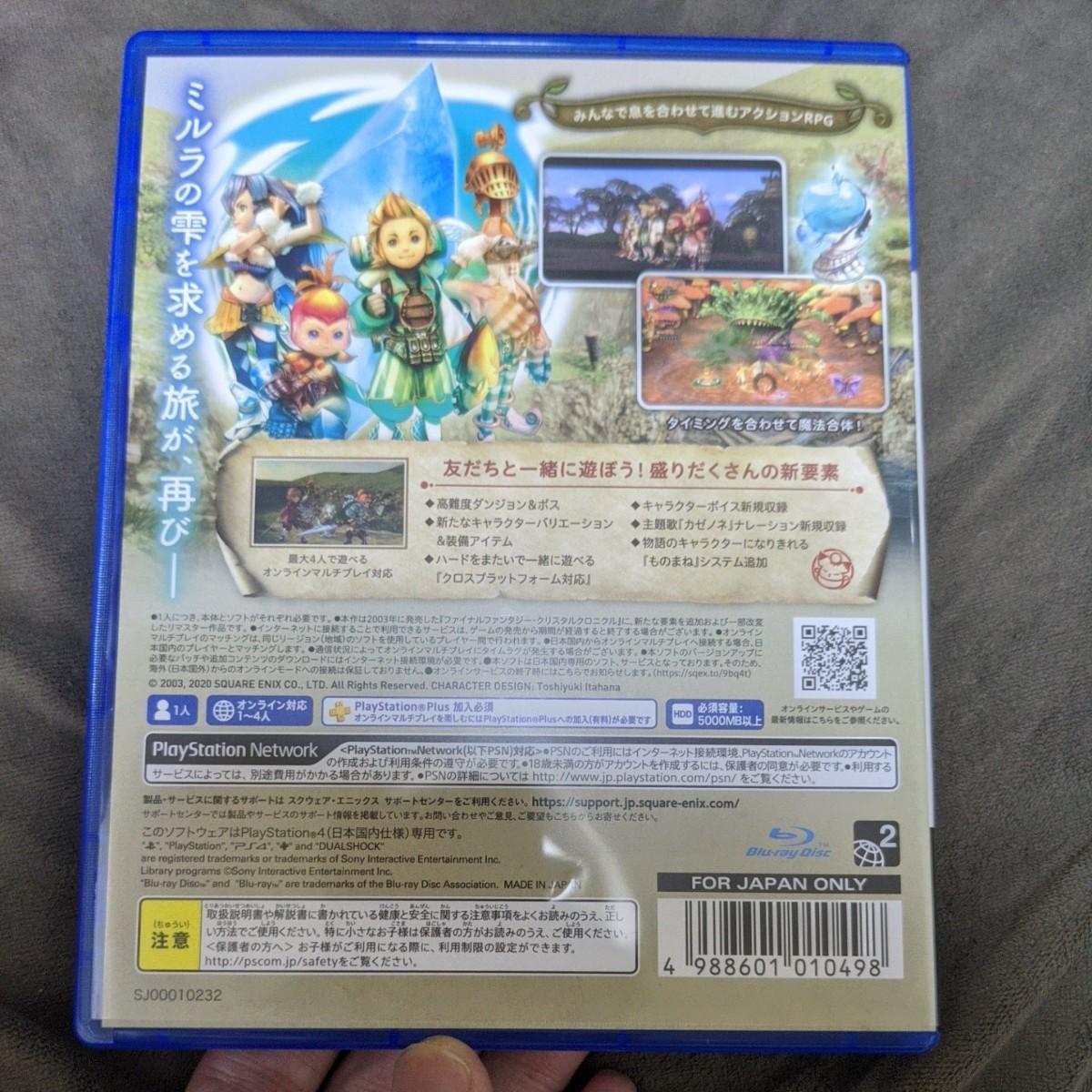 【PS4版】ファイナルファンタジークリスタルクロニクルリマスター版