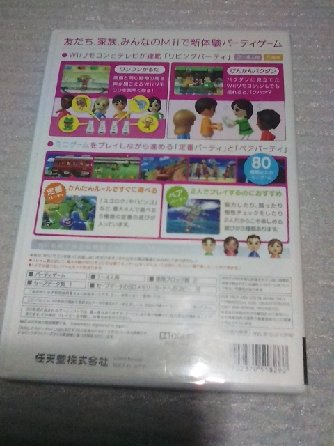 wiiソフト Wiiパーティ
