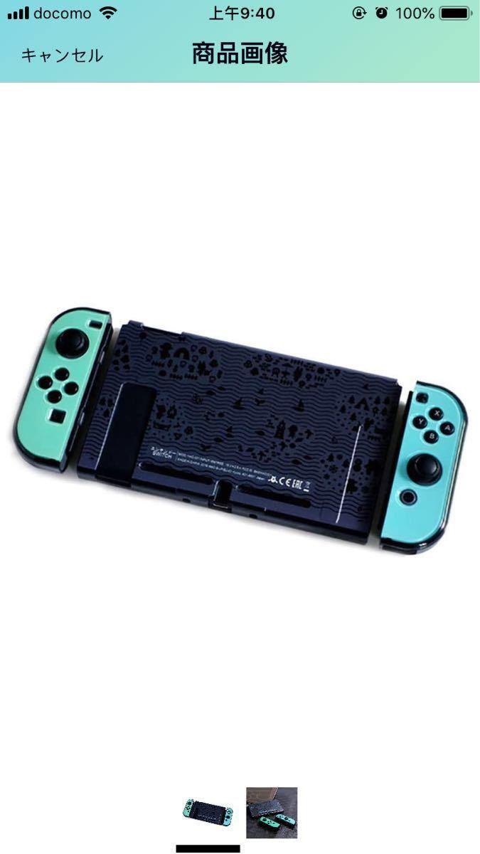 Switch用保護カバー 保護ケース 衝撃吸収 キズ防止 高防熱性 任天堂