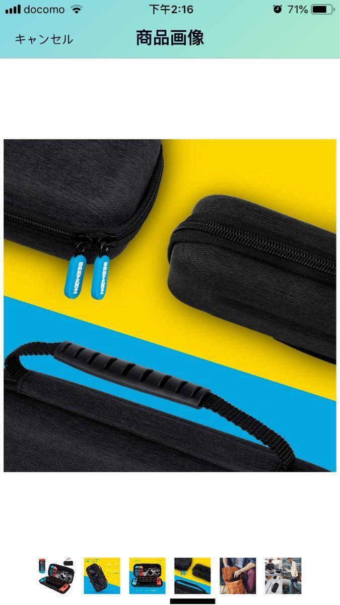 Switch ケース ニンテンドー保護カバー収納バッグ 防水 耐衝撃 全面保護型