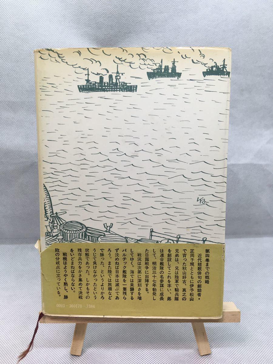 坂の上の雲 五 司馬遼太郎 文藝春秋刊 小説 日露戦争 E2.200929 _画像2