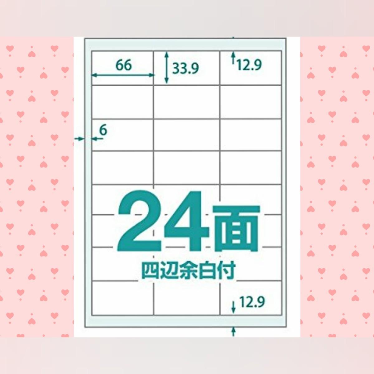 取扱注意ケアシール おおきめ72枚  【1-20】