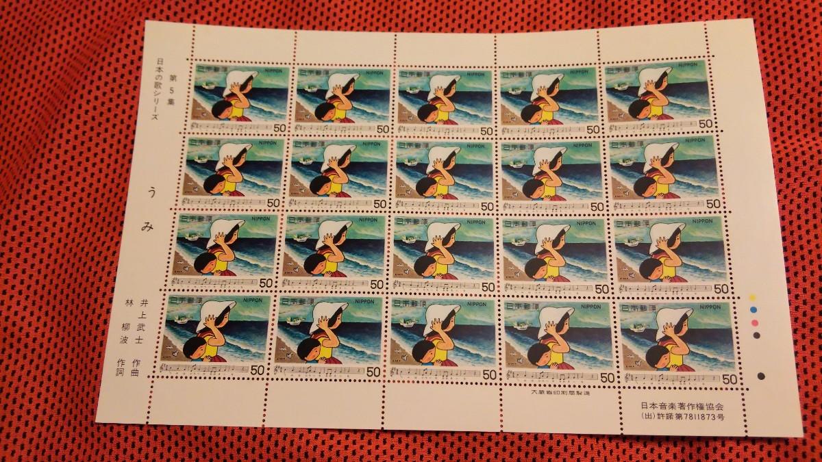 記念切手シート12