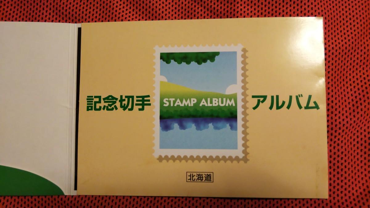 記念切手アルバム 北海道 16