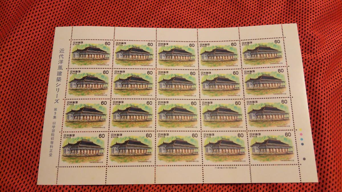 記念切手シート28
