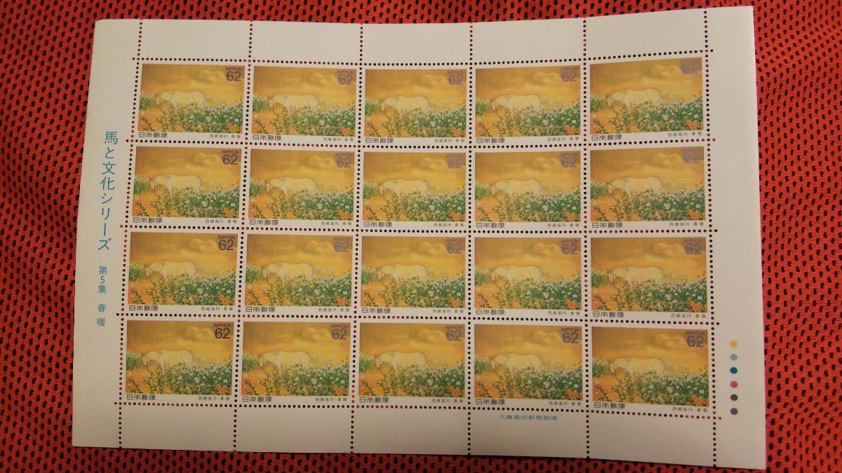 記念切手シート54