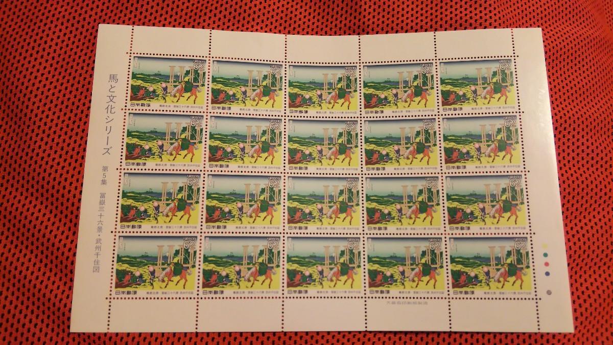 記念切手シート55