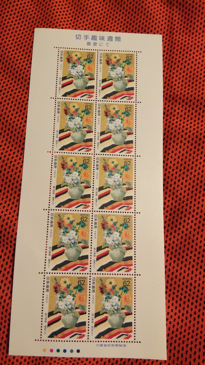 記念切手シート5