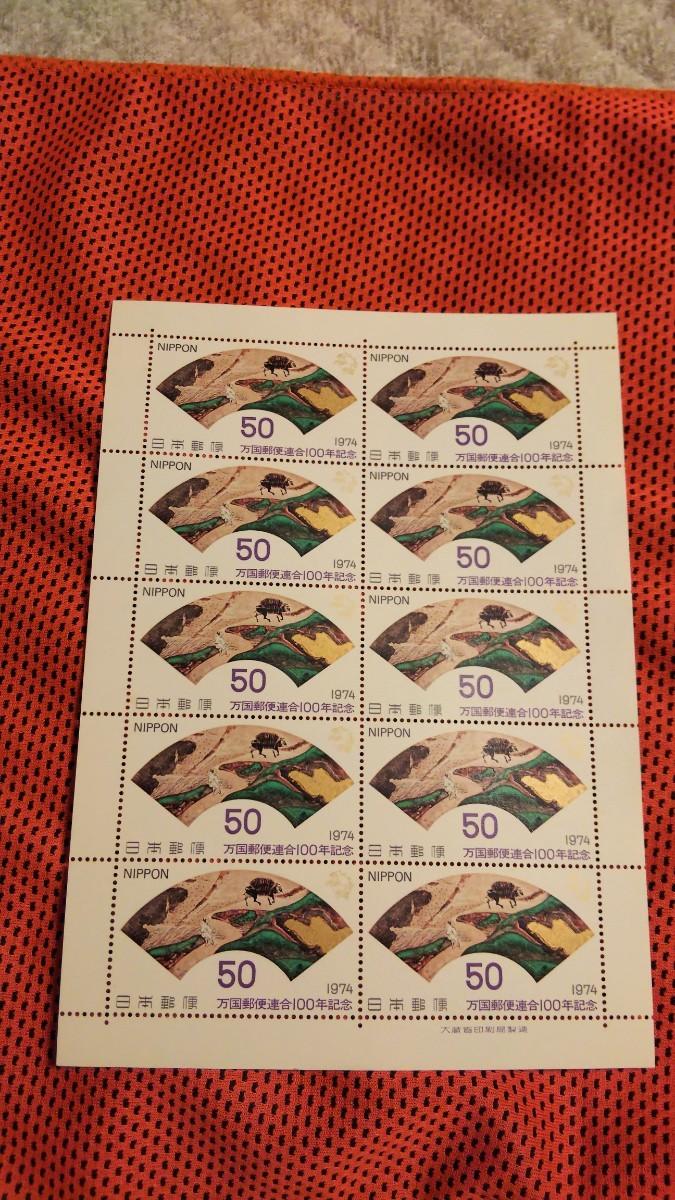 記念切手シート9