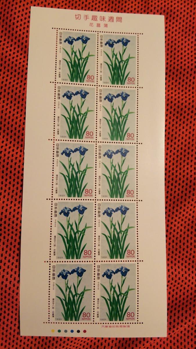 記念切手シート21