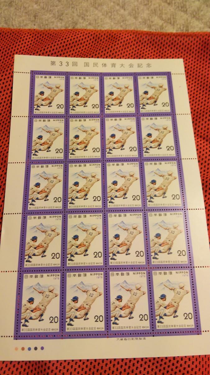 記念切手シート27
