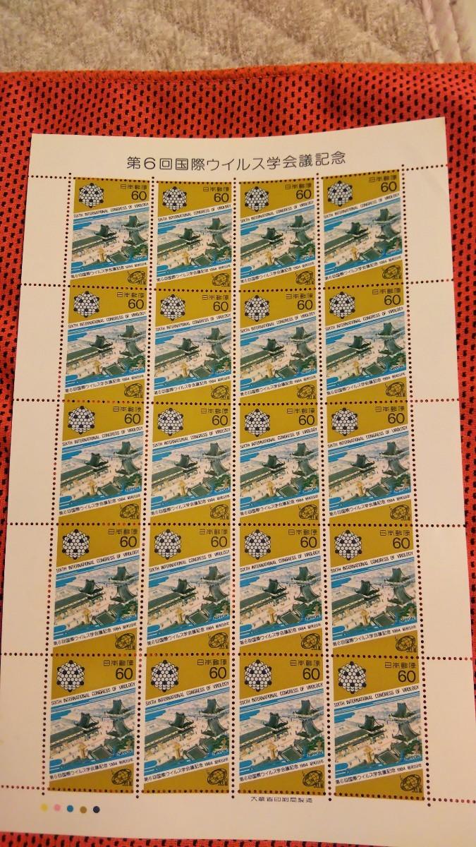 記念切手シート41