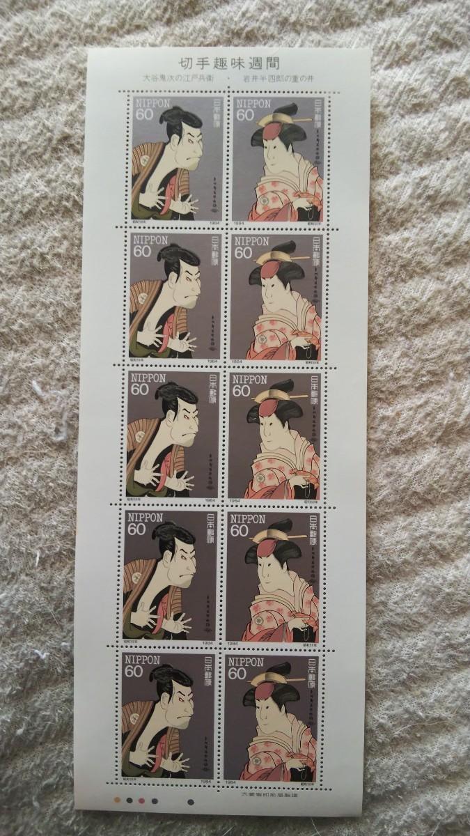 記念切手シート 72 大谷鬼次の江戸兵衛・岩井半四郎の重の井