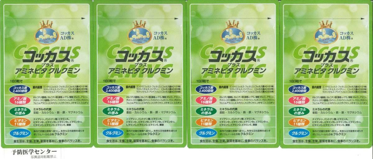 4袋set:コッカス+アミネビタクルクミン90粒入x4・アドバンス腸内細菌食品[最新品が最安値]_画像6