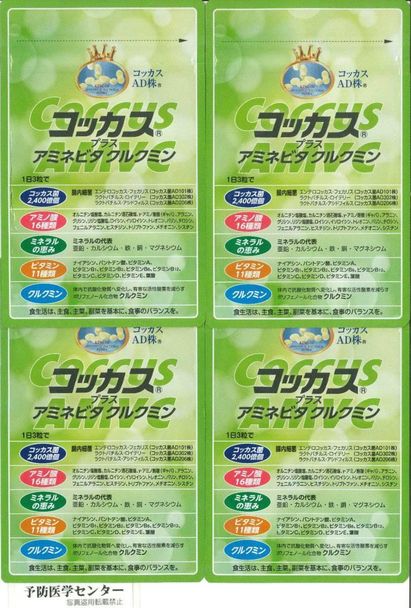 4袋set:コッカス+アミネビタクルクミン90粒入x4・アドバンス腸内細菌食品[最新品が最安値]_画像1