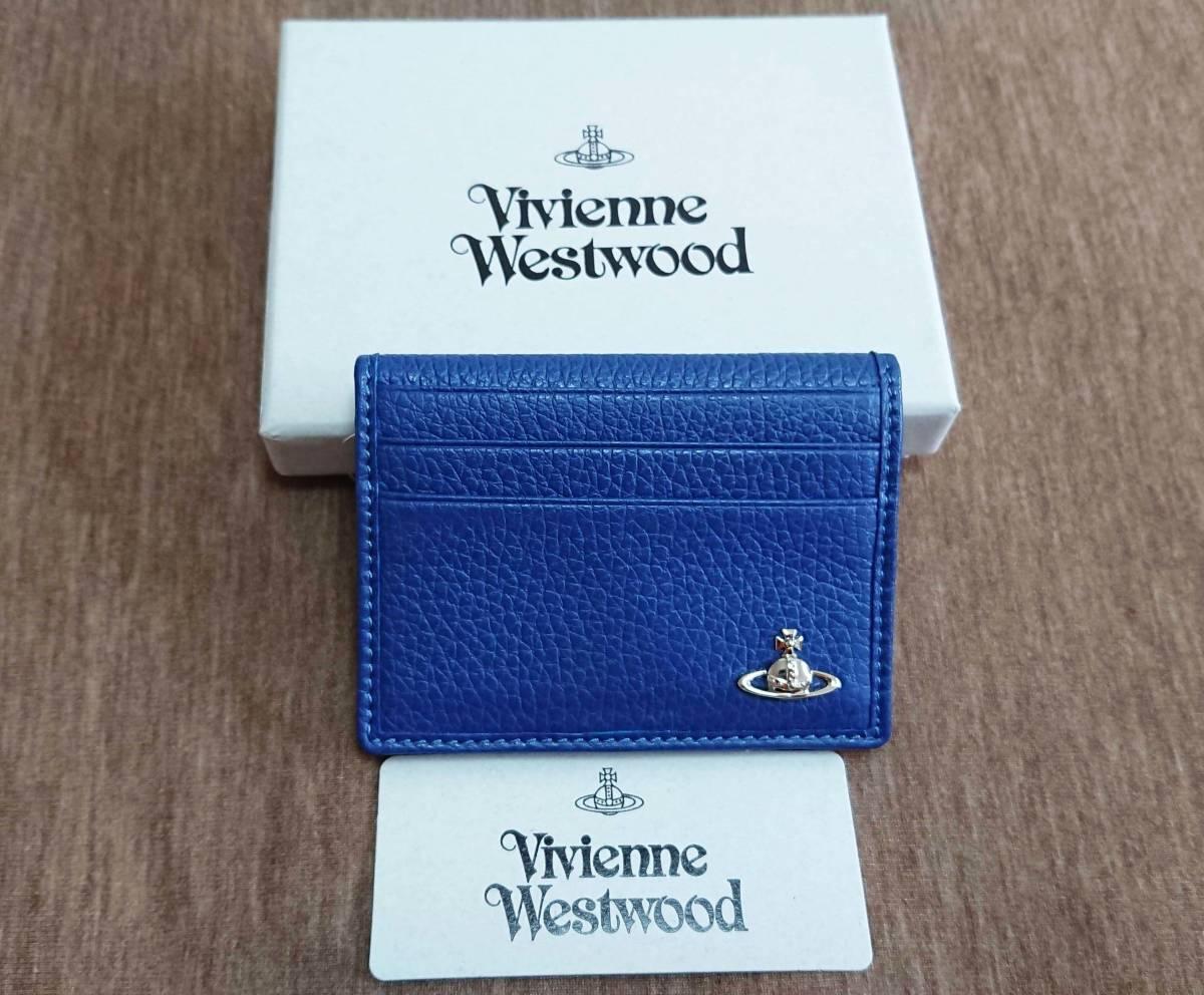 新品 Vivienne Westwood カードケース ブルー ヴィヴィアンウエストウッド