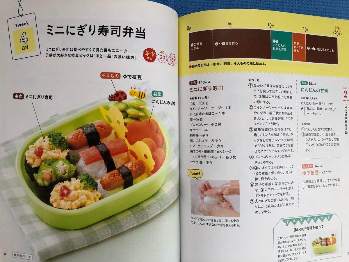 はじめての園児のおべんとう : 1人でもちゃんと食べられる245レシピ!